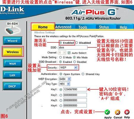 dlink DI-524路由器详细设置安装流程