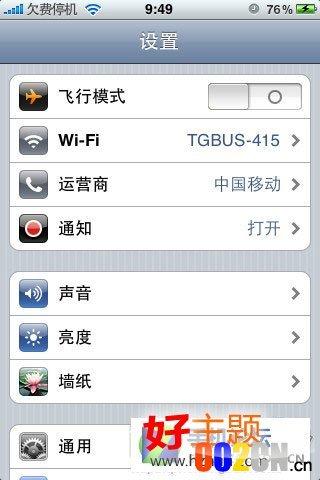 iphone5使用WIFI上网