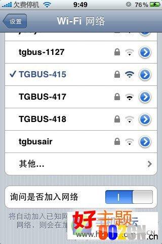 苹果5WIFI上网