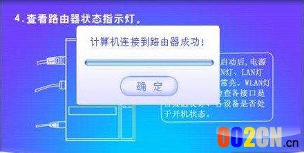 路由器连接到计算机成功对话框