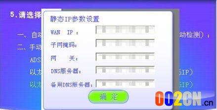 静态ip方式页面