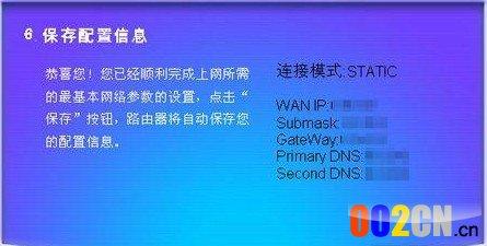 静态ip方式保存配置信息页面