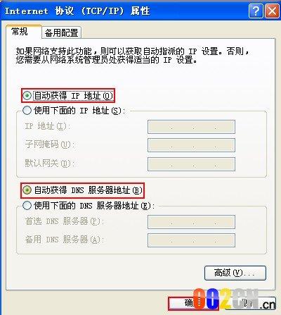 """选择""""自动获得IP地址"""