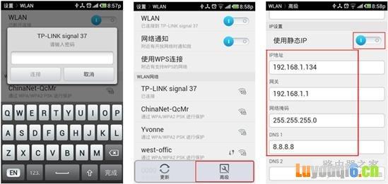 手机的IP地址手动指定