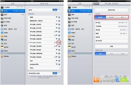 手动指定iPad的IP地址等网络参数