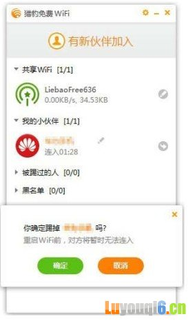 使甩猎豹免费WiFi防蹭网