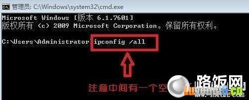 在CMD命令窗口中输入ipconfig /all命令