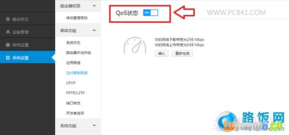 开启Qos限速功能