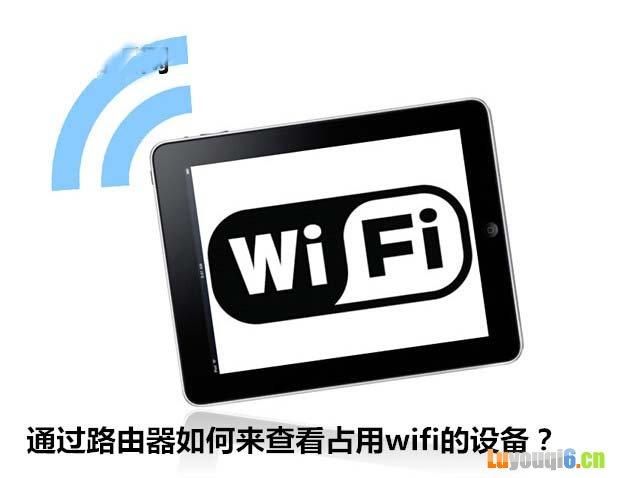 通过路由器如何来查看占用wifi的设备?