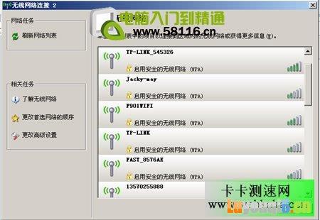 隐藏无线网络SSID信号防止被蹭网的方法