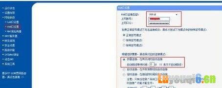 重新设置路由器的IP地址