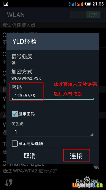 如何将WiFi信号隐藏防止别人用万能钥匙蹭wifi