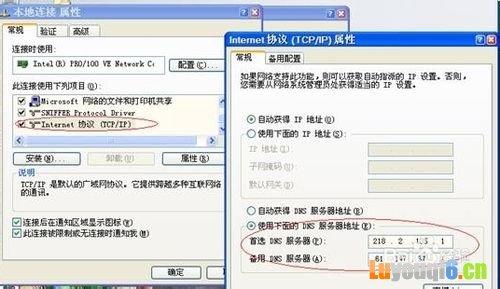上网提示DNS错误怎么解决