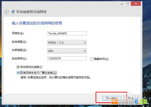 如何隐藏WLAN或者是WIFI网络?