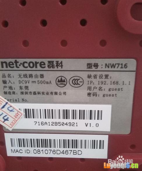 如何修改无线路由WiFi密码
