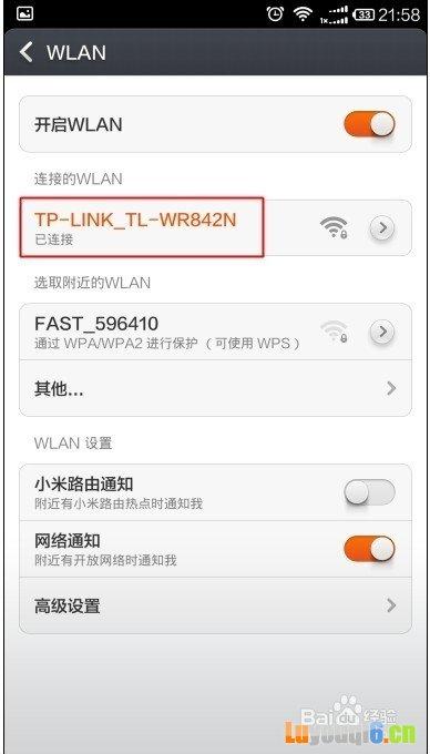 如何在家里装WiFi【图】