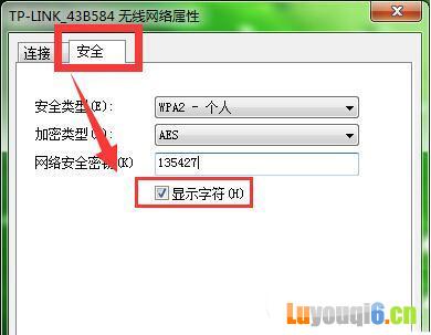 电脑wifi密码忘记了怎么办?电脑wifi密码查看方法