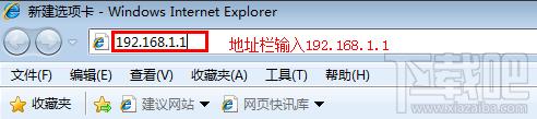 ie浏览器输入192.168.1.1