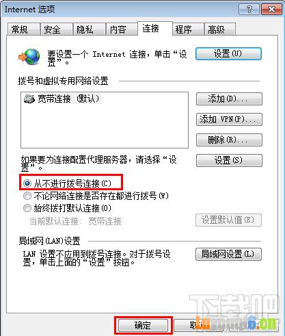 ie浏览器从不进行拨号连接