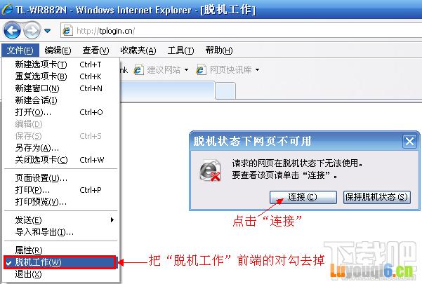 ie浏览器脱机工作禁用