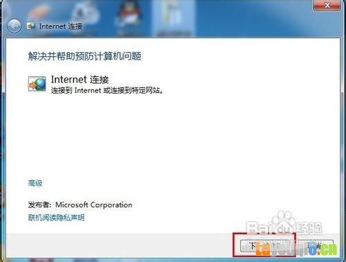 Windows 7怎样诊断并修复网络问题?