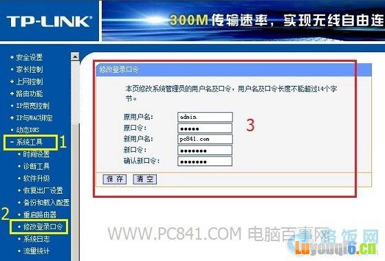 路由器默认出厂密码修改方法