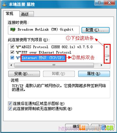 xp系统下本地连接属性中选择tcp/ip