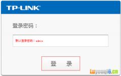 TP-Link路由器如何修改登陆密码?