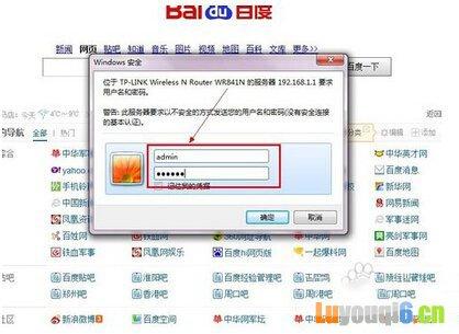 无线网密码怎么改 更改无线网密码教程