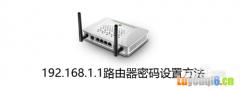 192.168.1.1路由器密码设置方法