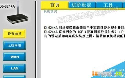 D-Link路由器备份路由器配置信息图文教程