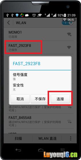 手机搜索连接到路由器的无线wifi信号