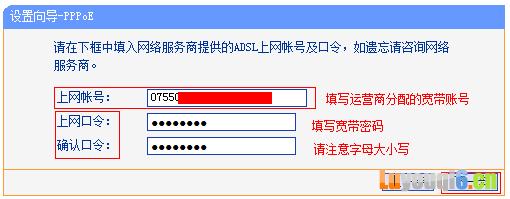 在路由器上设置正确的宽带帐号和密码