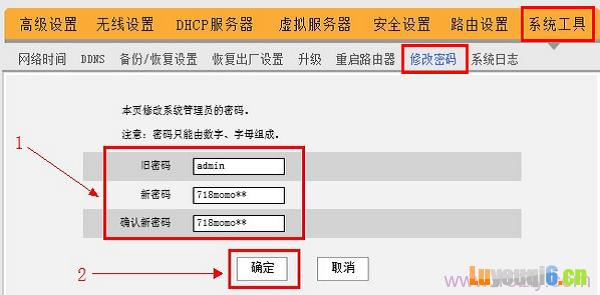 手机登陆192.168.0.1页面修改登陆密码