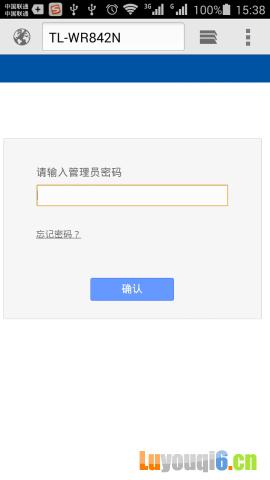 输入路由器的登录密码