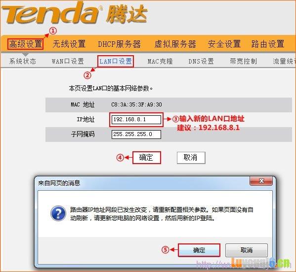 腾达路由器修改LAN口IP地址
