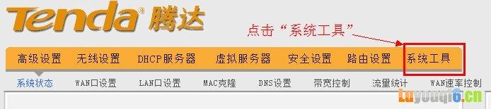 192.168.0.1路由器系统设置