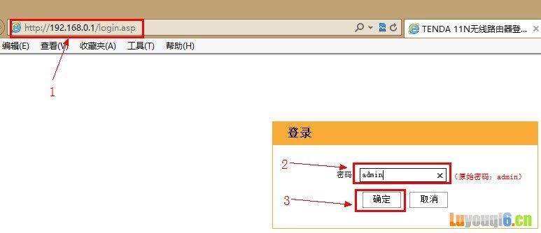 190.168.0.1路由器管理登陆页面