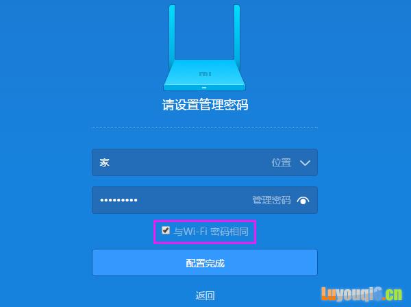 把WiFi密码作为192.168.31.1的管理密码