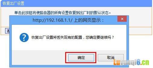 tp-link路由器恢复出厂设置提示框