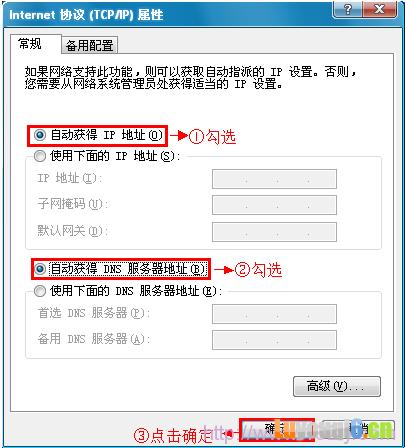 xp系统下设置自动获取ip地址