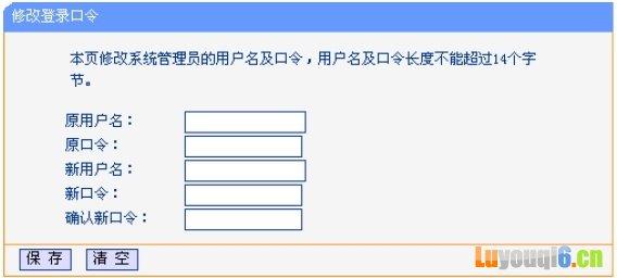 192.168.1.253路由器设置登录密码