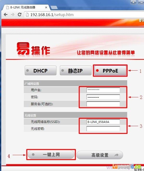 192.168.16.1路由器设置PPPoE上网
