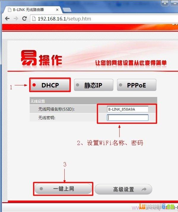 192.168.16.1路由器设置DHCP上网