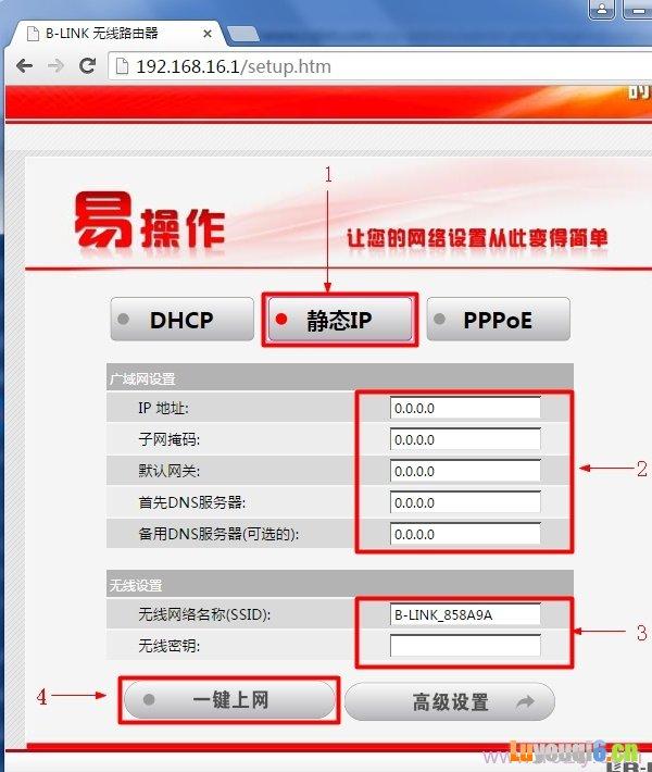 192.168.16.1路由器设置静态IP上网