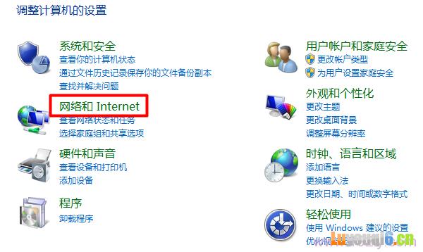 打开Win8电脑上的 网络和Internet 选项