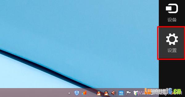 打开Win8电脑上的 设置
