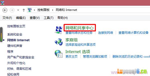 打开Win8电脑上的 网络和共享中心 选项