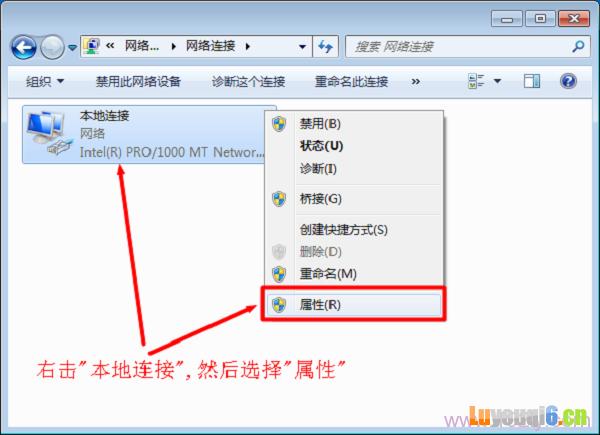 Win7电脑上打开 本地连接 属性