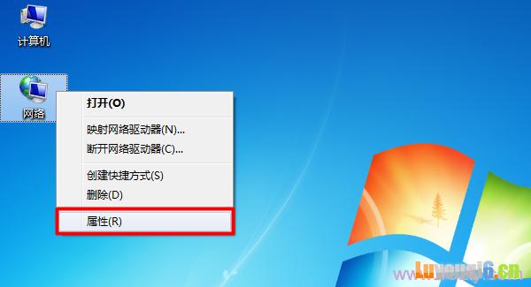 打开Win7电脑上 网络 属性